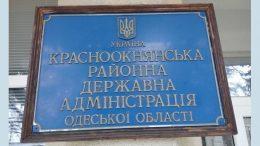 конкурс на посаду голови Окнянської РДА