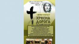 спільна молитовна Хресна Дорога - Балта