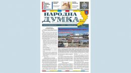 Анонс газеты Народна думка №9