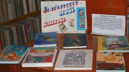 Фонди бібліотек поповнилися - Савранський район