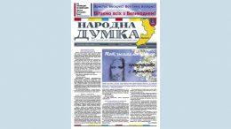 Газета «Народна думка» №10 - анонс