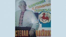 Конкурс читців творів Степана Олійника - Балта