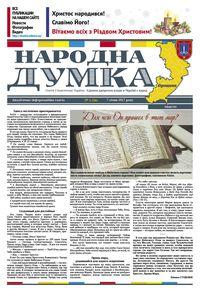 Народна думка №01(26)-07.01.2017