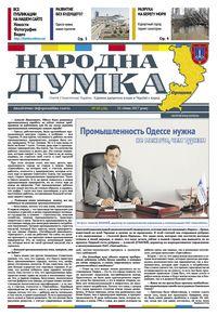 Народна думка №03(28)-31.01.2017