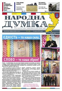 Народна думка №05(30)-21.02.2017
