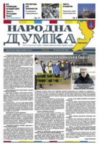 Народна думка №06(31)-28.02.2017