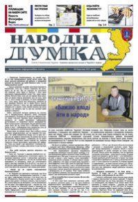 Народна думка №07(32)-09.03.2017