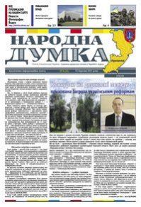 Народна думка №08(33)-23.03.2017