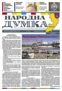 Народна думка №09(34)-30.03.2017