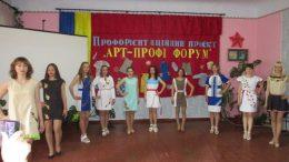 Профорієнтаційний проект «АРТ-ПРОФІ ФОРУМ»