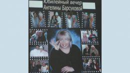 Зустріч з поетесою і кіноактрисою Ангеліною Барсуковою