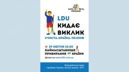 акція «Зробимо Україну чистою разом!»