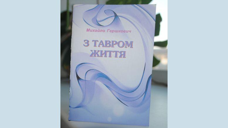 вірші Михайла Гершковича
