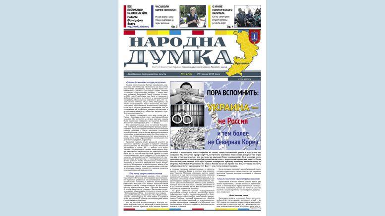 Анонс газети «Народна думка» №14