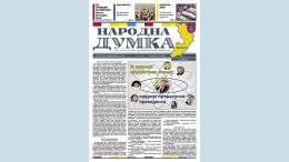 Газета «Народна думка» №13 - анонс