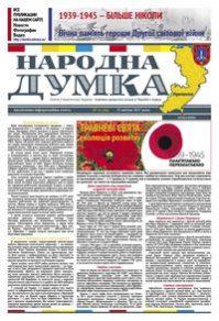 Народна думка №11(36)-25.04.2017