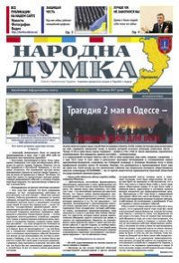 Народна думка №12(37)-30.04.2017