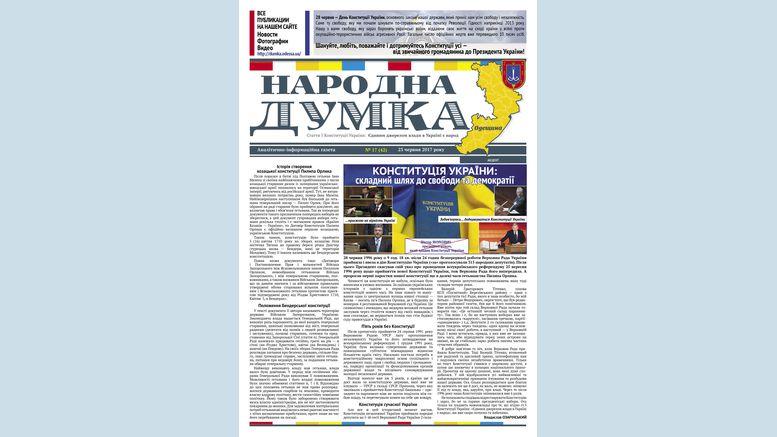 Анонс газети «Народна думка» - №17