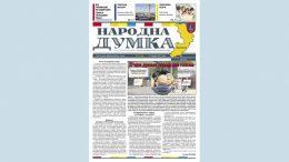 Анонс нового номеру газети «Народна думка» - №15