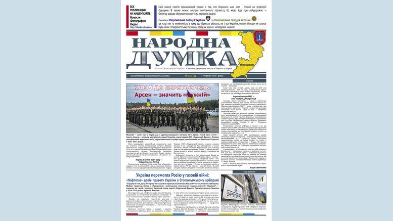 Анонс газети Народна думка» №16