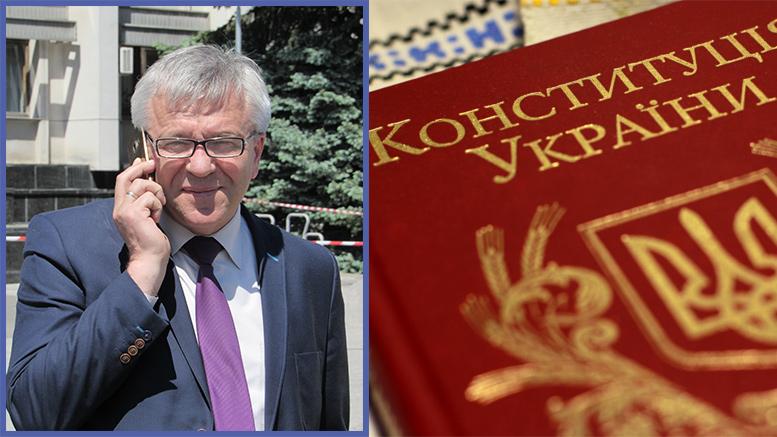 Конституция Украины - Александр Остапенко