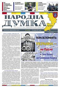 Народна думка №14(39)-29.05.2017