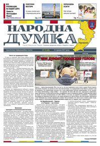 Народна думка №15(40)-31.05.2017