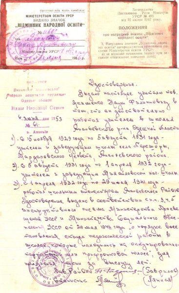 Наум Якименко - 1