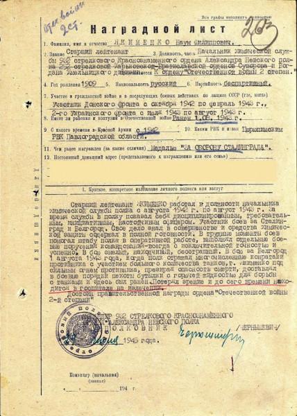 Наум Якименко - 2