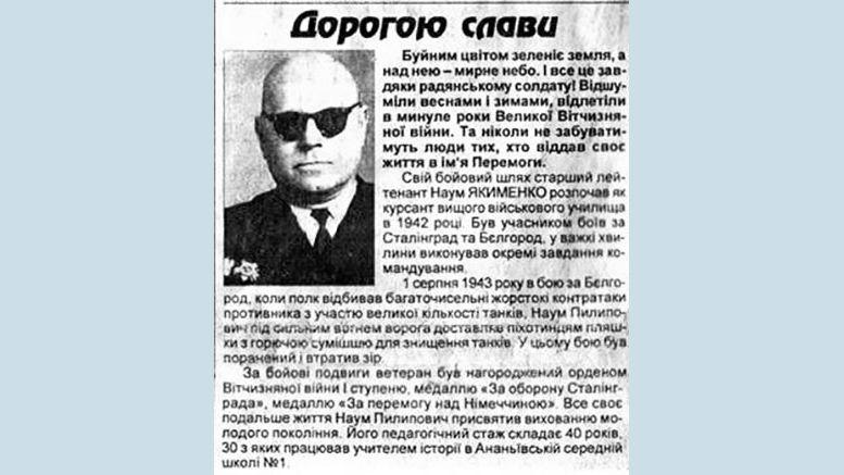 Наум Якименко