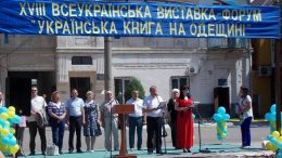 виставка-форум «Українська книга на Одещині»