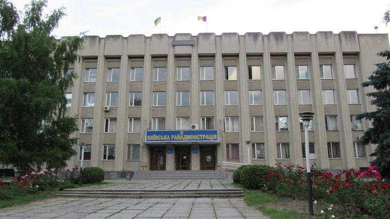 Киевская райадминистрация