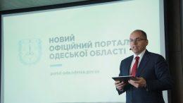офіційний веб-портал Одеської області