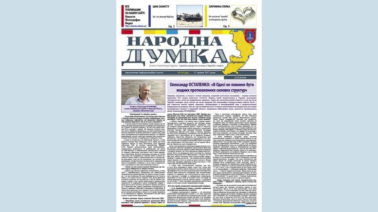 Анонс газети «Народна думка» - №19