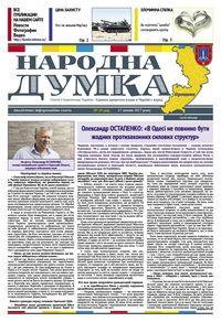 Народна думка №19(44)-17.07.2017