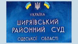 блокування суду - Ширяєво