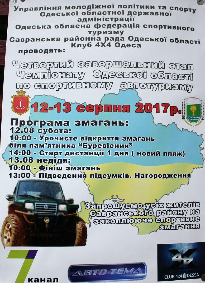 гонки Чемпіонату Одещини зі спортивного автотуризму - програма