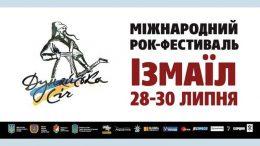 рок-фестиваль «Дунайська Січ»