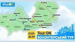 волонтерський тур «Tour ON»