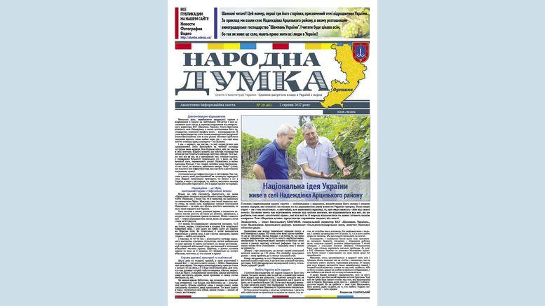 Анонс газети «Народна думка» - №20
