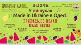 Фестиваль «У пошуках Made in Ukraine» - Одеса