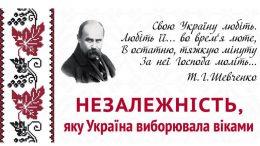 Незалежність - Україна