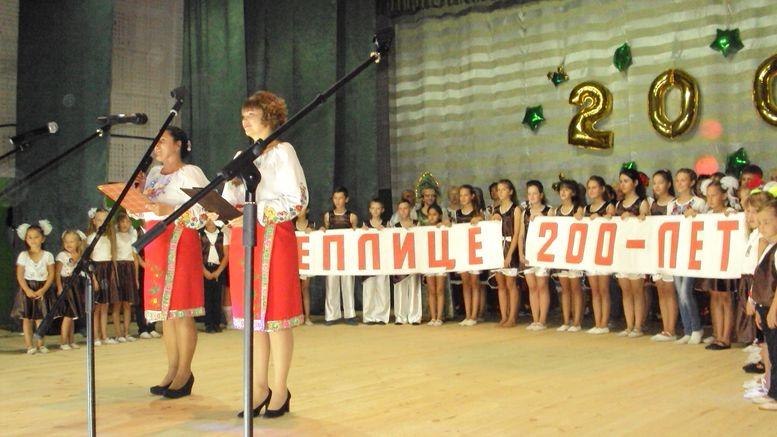 Теплица - 200-летний юбилей