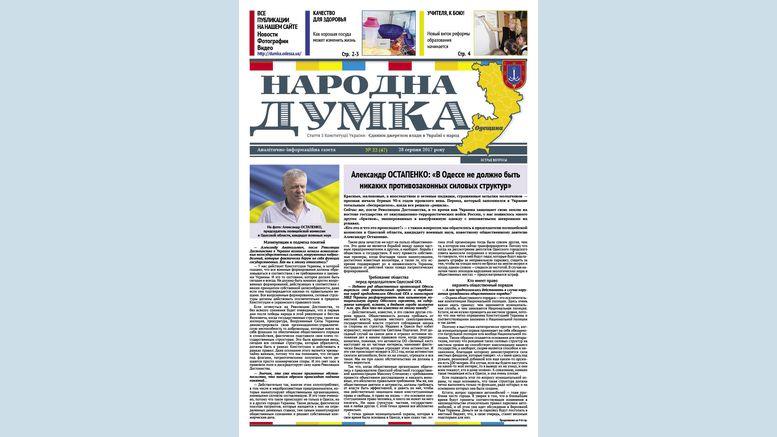 анонс газеты «Народна думка» №22