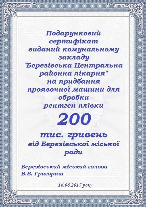 апарат по обробці ренгенплівки - Березівка- 2