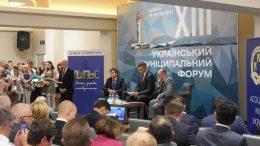 ХІІІ Український муніципальний форум