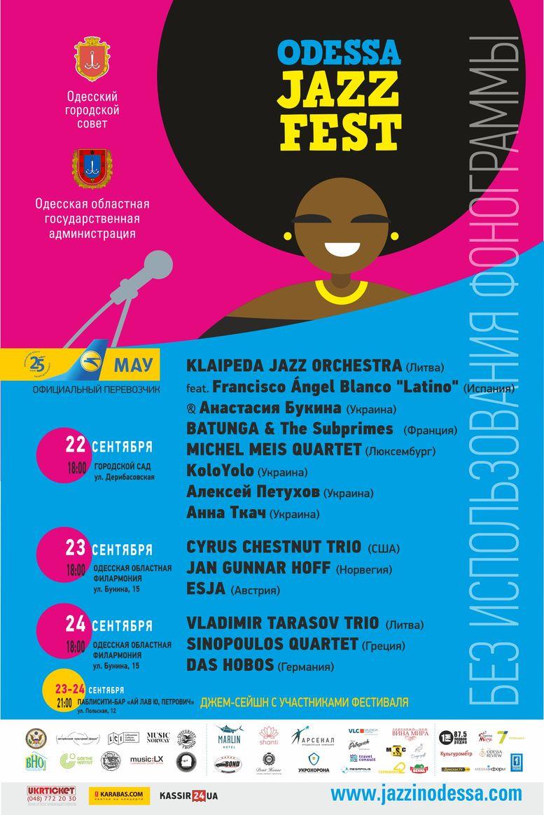 Odessa JazzFest 2017 - программа