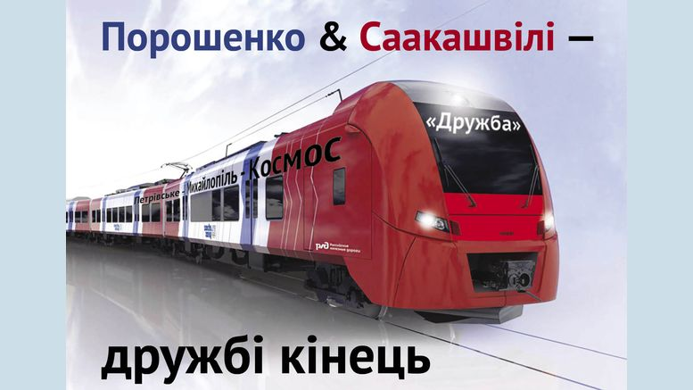 Порошенко & Саакашвілі