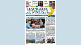 анонс Народна думка №23(48)-18.09.2017