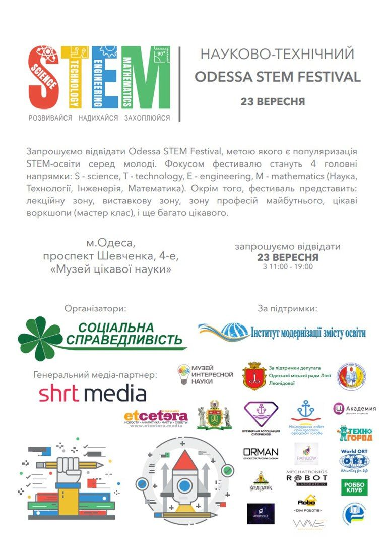 фестиваль STEM-освіти - 1